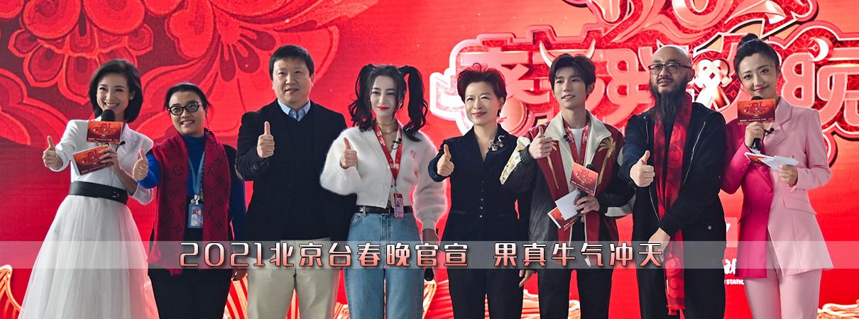 2021北京台春晚官宣 果真牛气…
