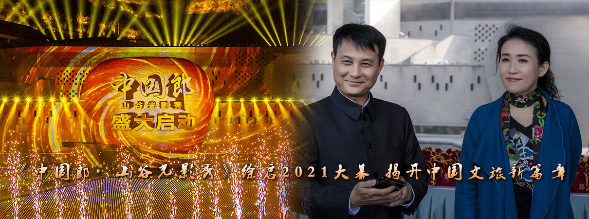 《中国郎•山谷光影秀》徐启202…