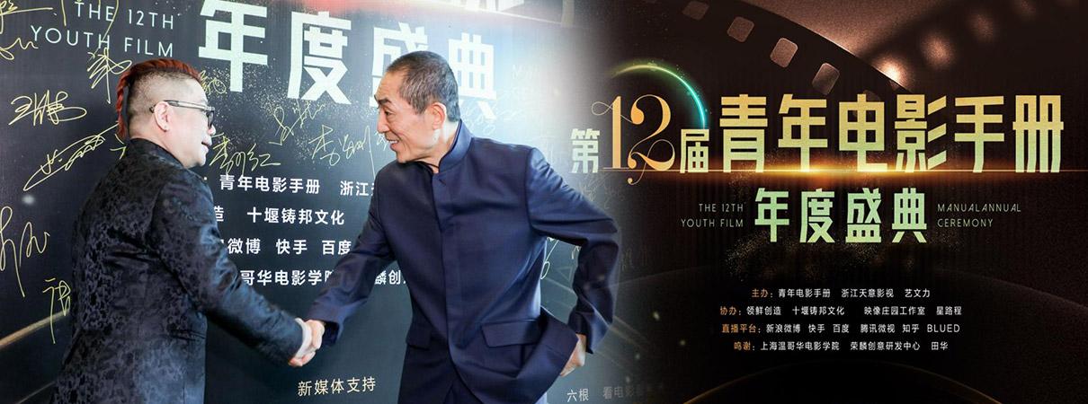 青年电影手册2020年度华语十佳…