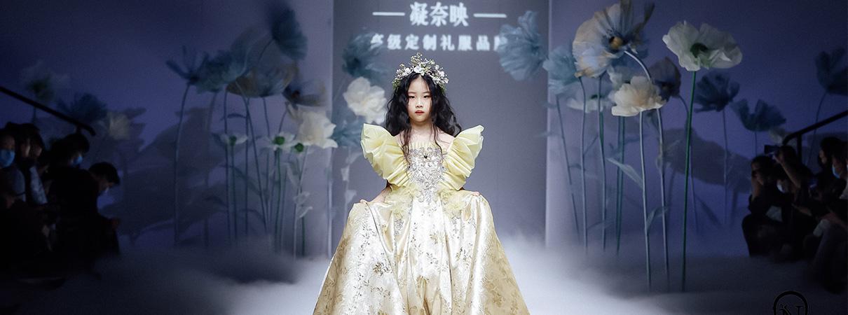 钜星国际2021AW中国国际时装…