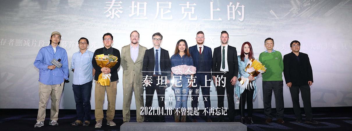 纪录电影《六人》中国首映 泰坦尼…