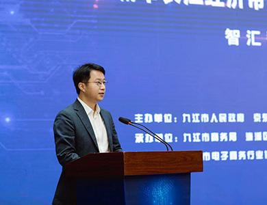 京东城市(九江)数字经济产业园开园 打造长江经济带数字经济新标杆