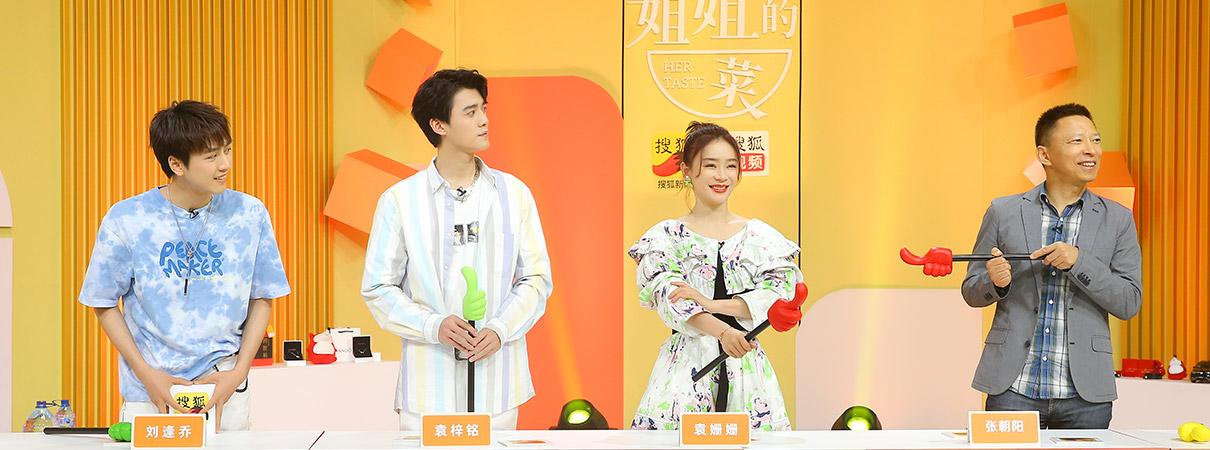 搜狐BOSS+姐姐袁姗姗组团上线…