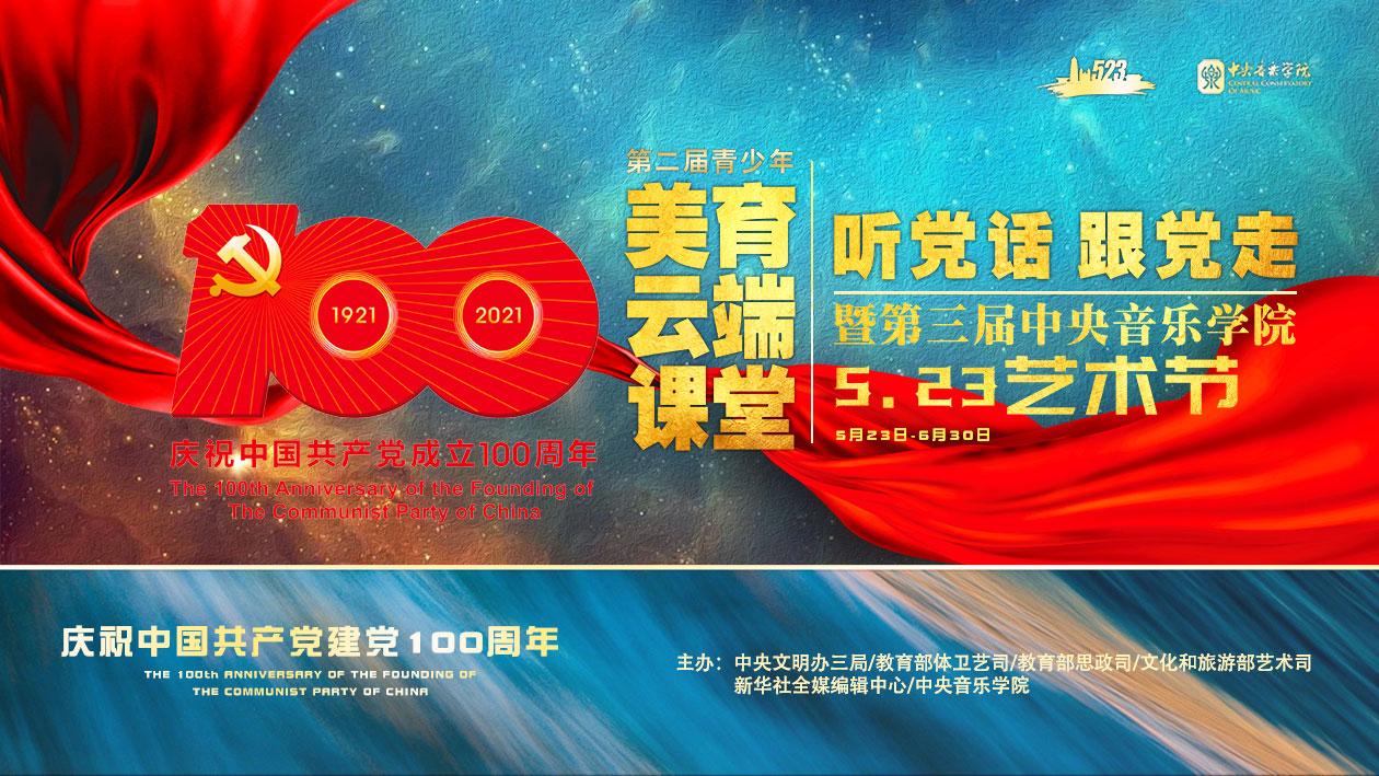 第二届青少年美育云端课堂 暨第三届中央音乐学院5.23艺术节开幕