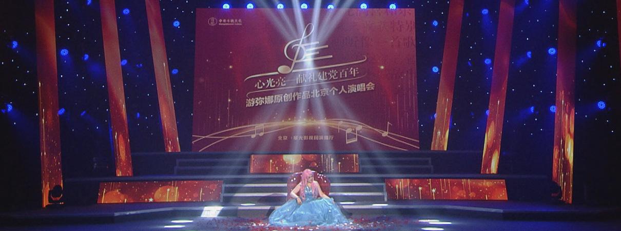 游弥娜个人原创作品演唱会在京圆满…