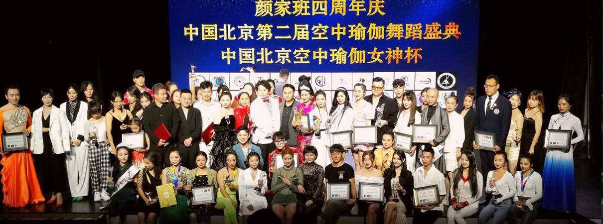 中国空中瑜伽女神杯暨颜家班四周年…