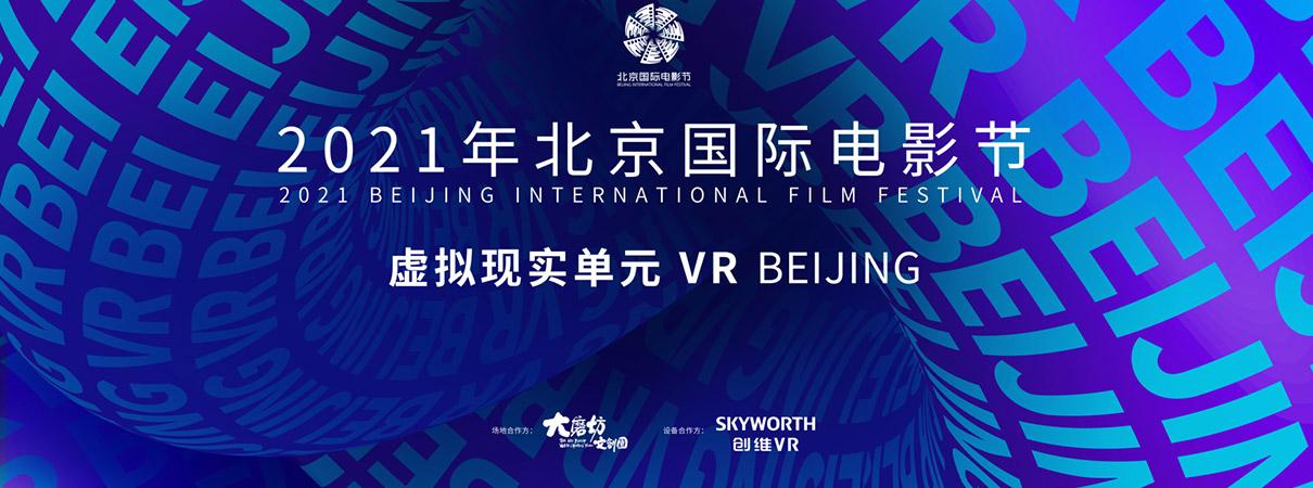 2021北京国际电影节VR单元发…
