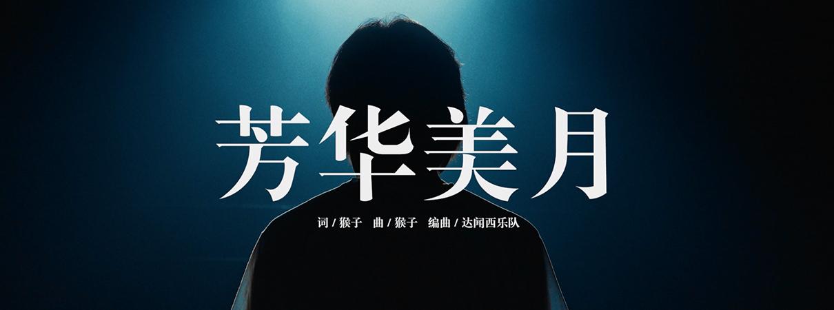 达闻西乐队新歌中秋首发 《芳华美…