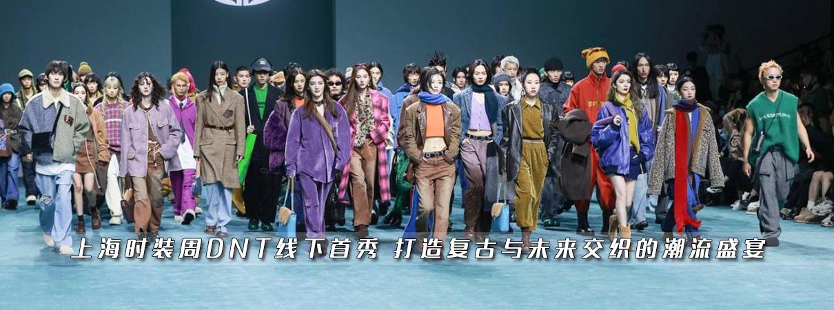 上海时装周DNT线下首秀 打造复…