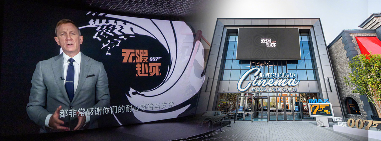 环球城市大道第一场首映 《007…